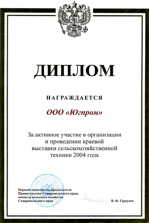 Сертификаты и дипломы Диплом за активное участие в организации и проведении краевой выставки сельскохозяйственной техники 2004 года